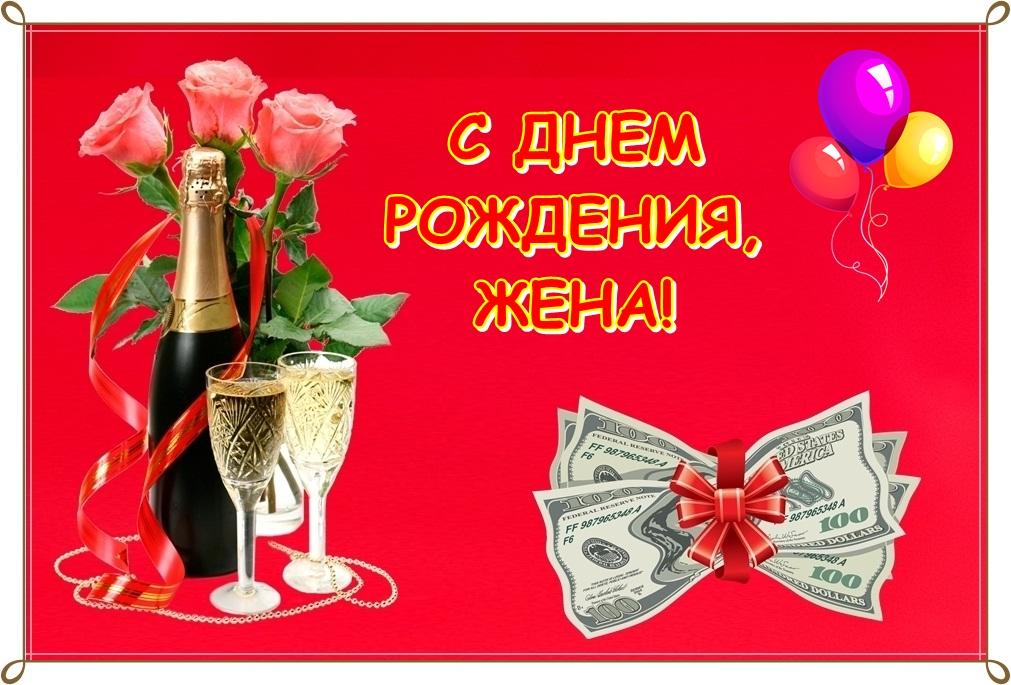Короткие поздравления в день рождения жене