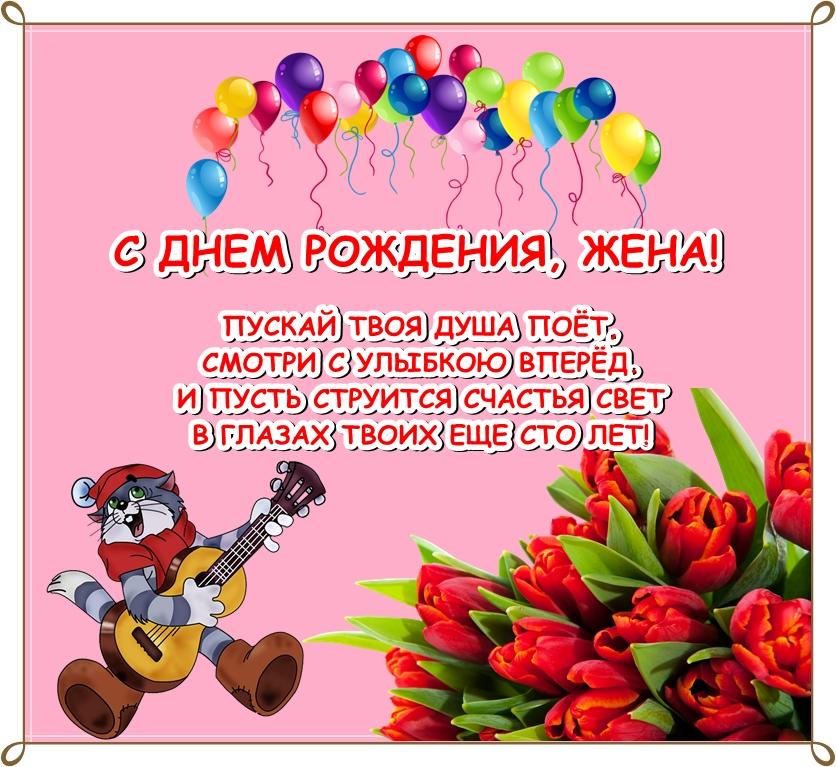 Поздравление с днем рождения супруге в картинках