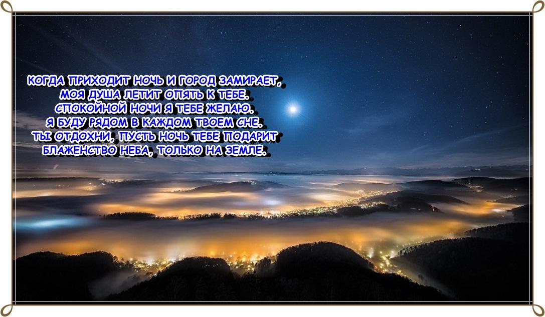 женщина своем пожелания доброй ночи жене когда муж далеко нас большая