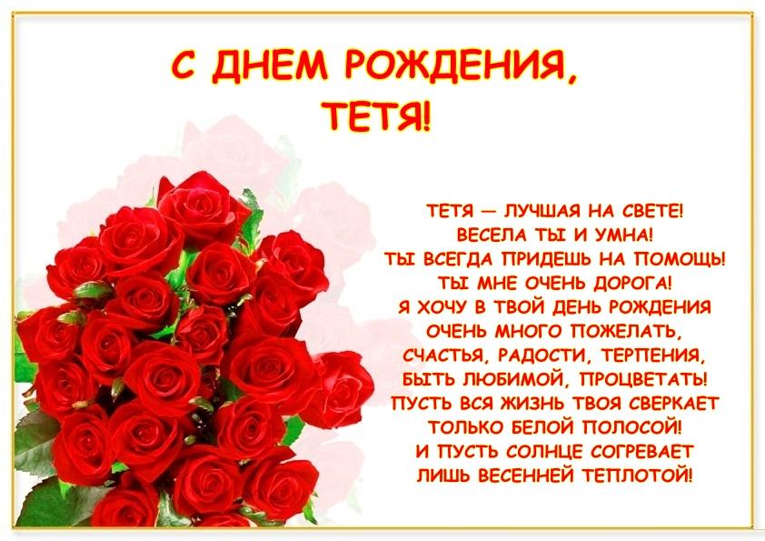 поздравления с юбилеем тете до слез в стихах по-прежнему является образцом