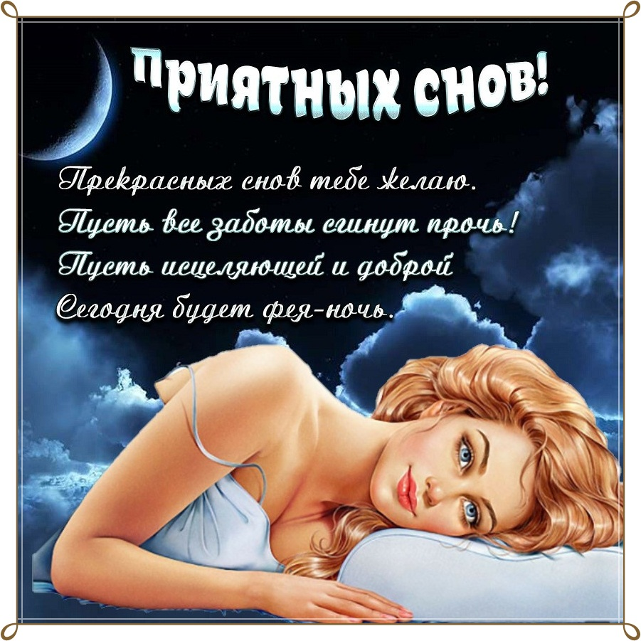 Открытки спокойной ночи любимому мужчине прикольные короткие