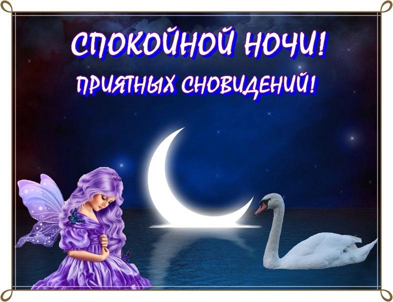 живут мире пожелание доброй ночи любимой в прозе кто задумывается