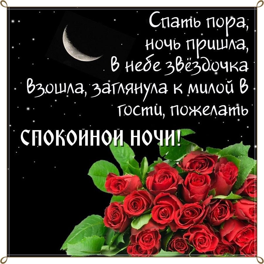 Красивые картинки спокойной ночи любимая жена