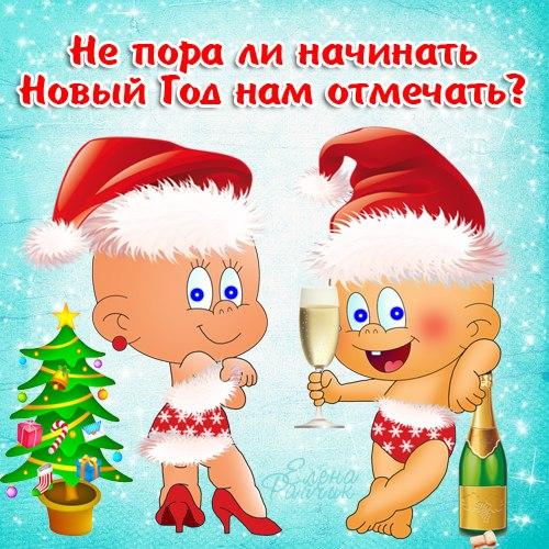 Картинки приколы с новым годом