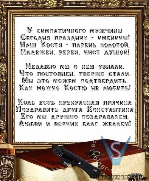 С днем рождения костя стихи и открытки