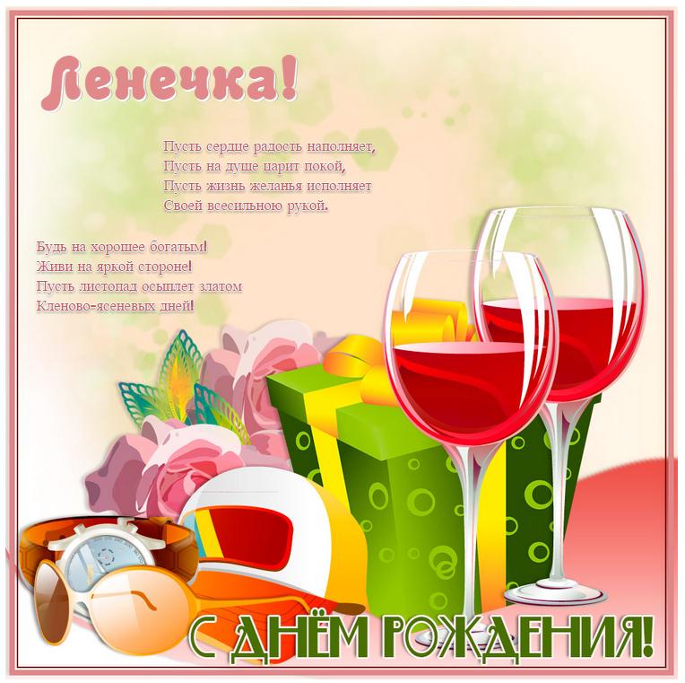 Леонид с днём рождения открытки 262