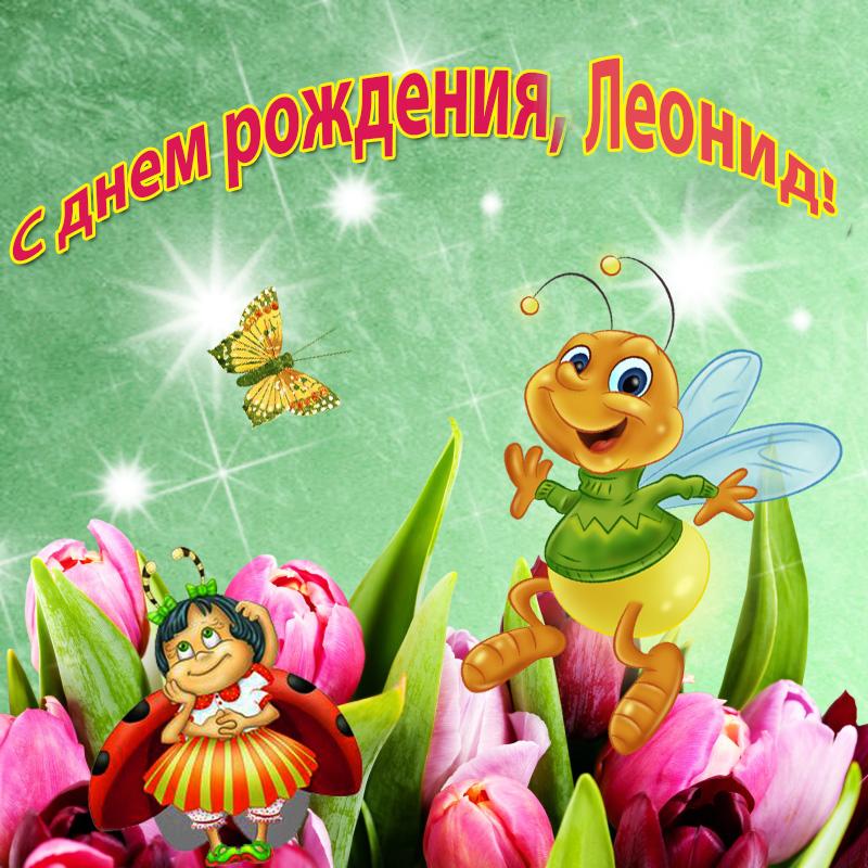 Леонид с днём рождения открытки 428
