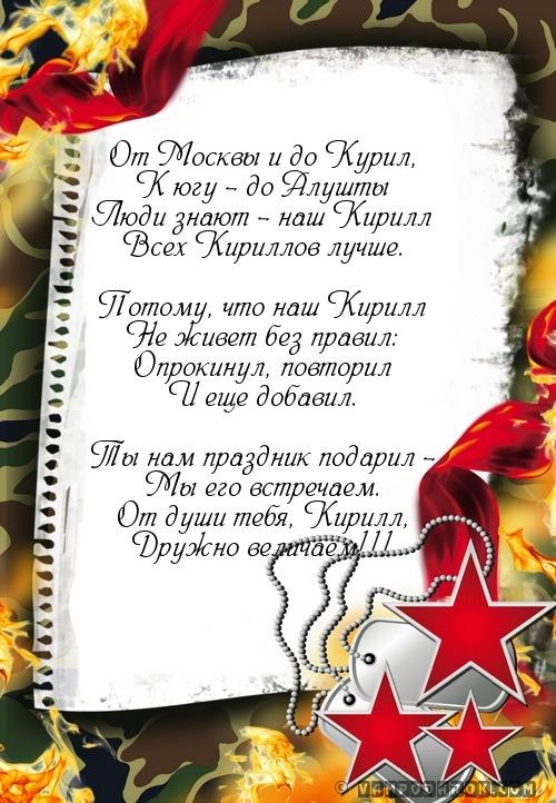 Кирилла с днем рождения картинки, поздравления