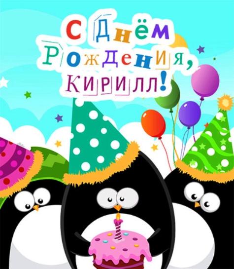 Поздравления с днём рождения кириллу прикольные 36
