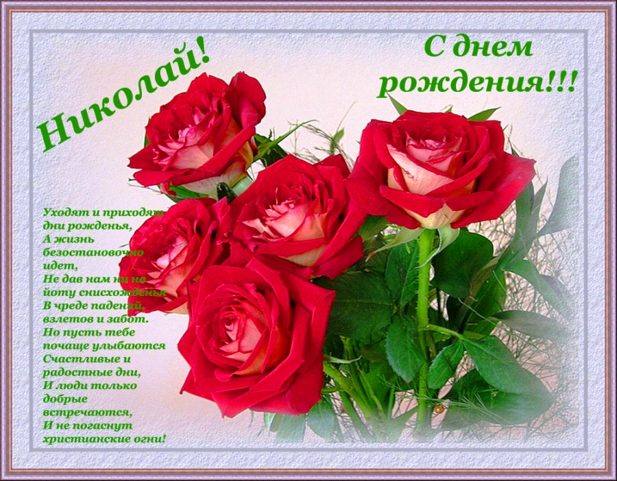 Поздравления днем рождения николая