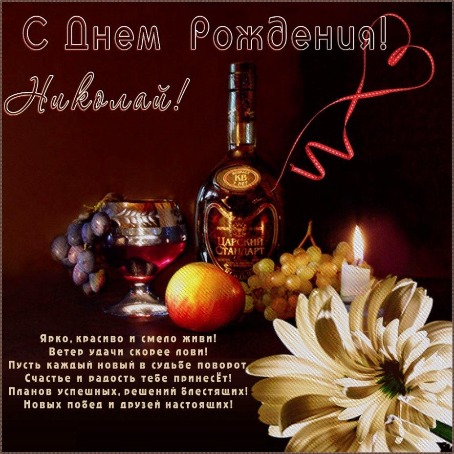 Термометров, картинка с днем рождения николай васильевич