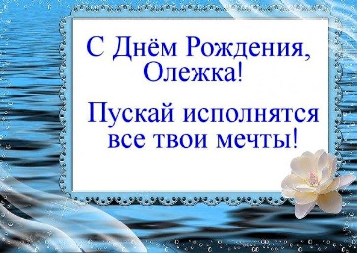 Олег с днем рождения открытки прикольные