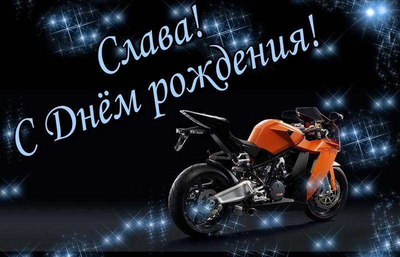 Картинка, поздравления с днем рождения мужчине картинки вячеславу