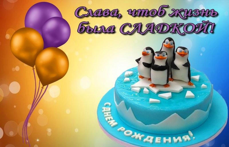 Птички летают, слава с днем рождения открытки