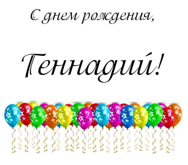 Геннадий с днем рождения картинки с пожеланиями