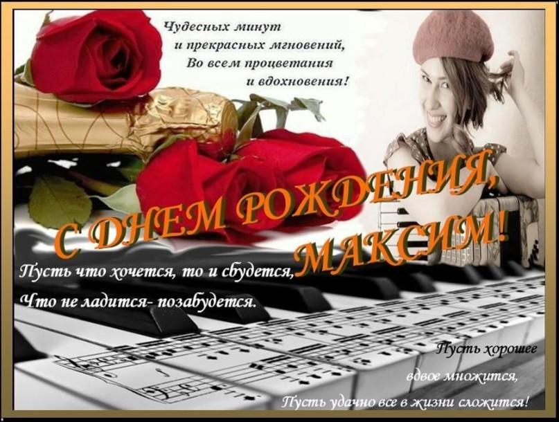 Максим с днем рождения открытка мужчине