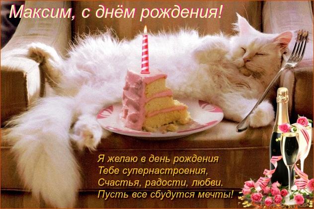 Поздравления с днем рождения максиму в картинках