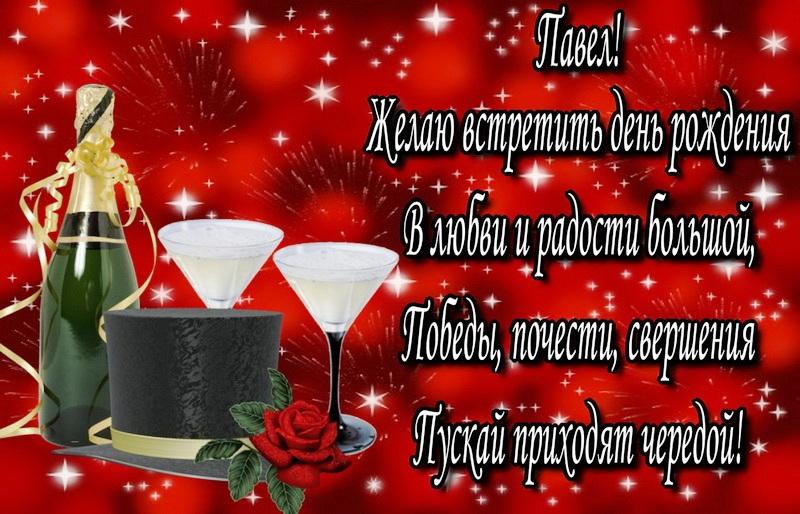 Стихи поздравления петровичу