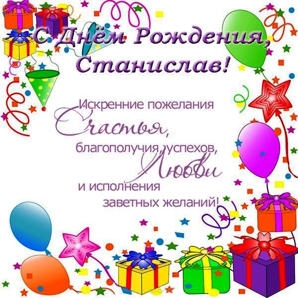 Как поздравить стаса с днем рождения