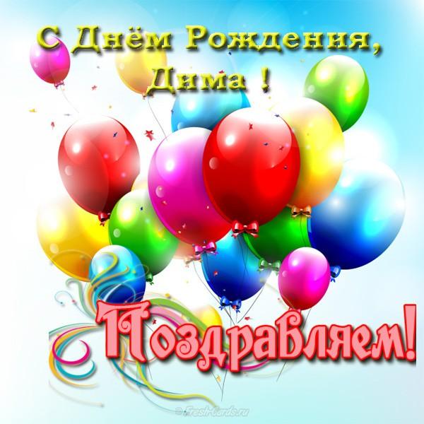 Прикольные поздравления диме в день рождения 29