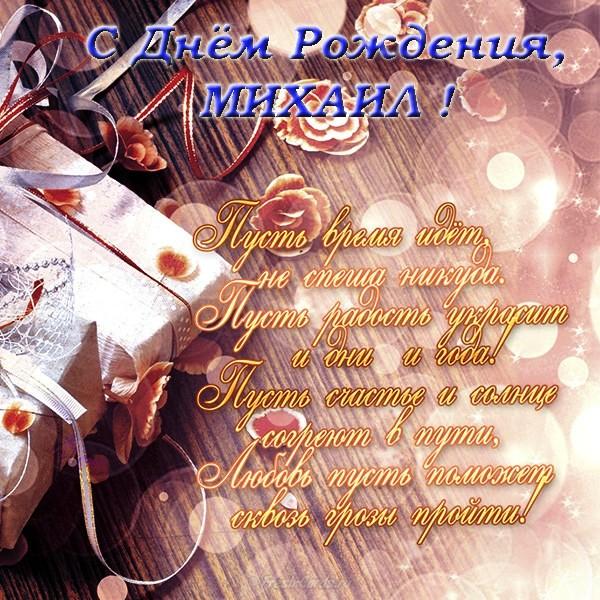 Стихи поздравления ко дню рождения-михаилу