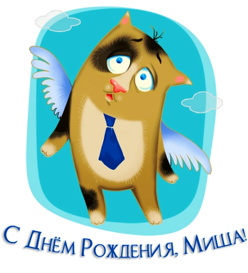 Картинках, открытка миша с днем рождения тебя
