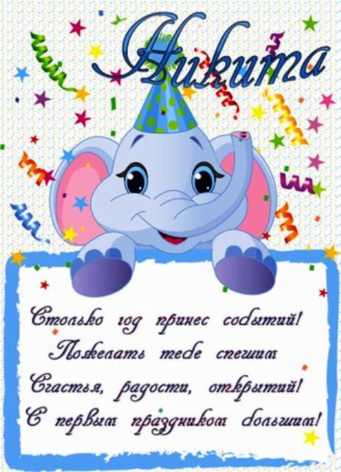 Картинки с днем рождения никита 9 лет, открытка юбилеем