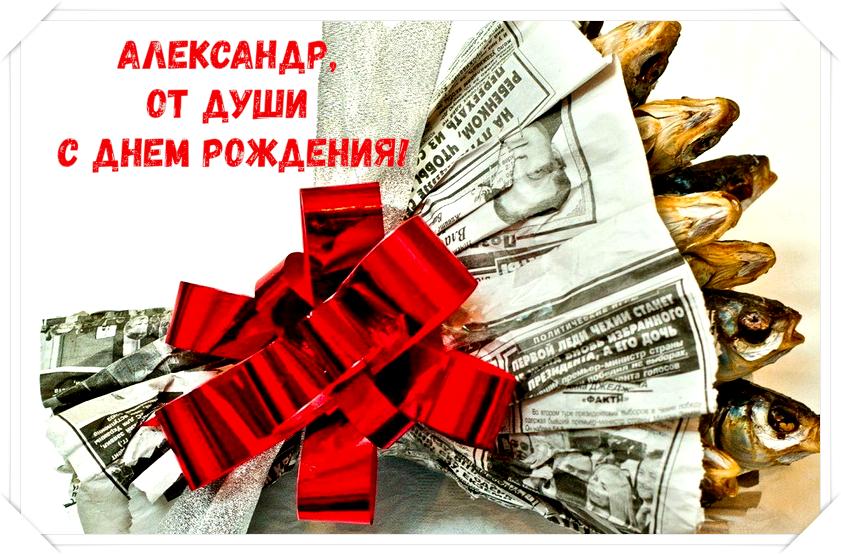 С днем рождения александр сергеевич стихи