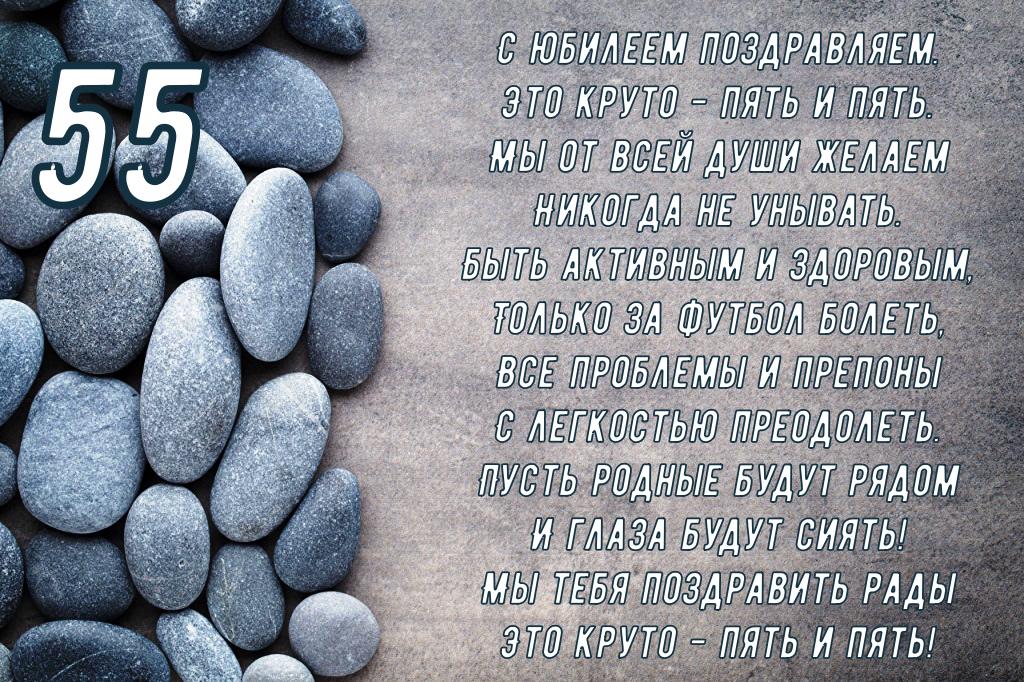 Город мастеров, открытка поздравление с 55 летием мужчине в стихах