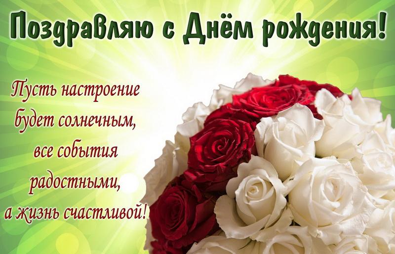 Картинка с днем рождения розалина