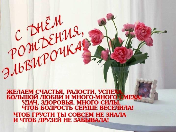 Русско японская, с днем рождения эльвира открытки прикольные