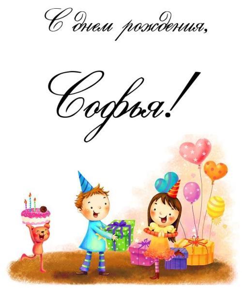Матрешек, открытки с днем рождения софии красивые