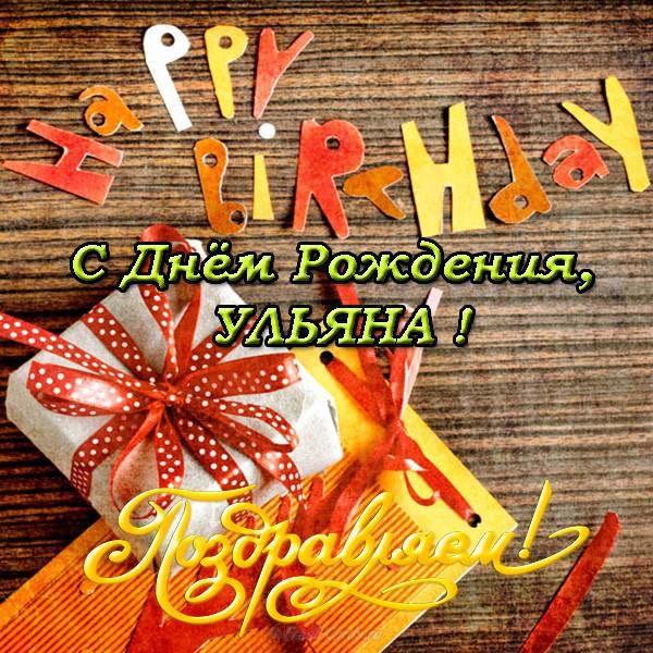 Поздравление с днём рождения тимофею 94