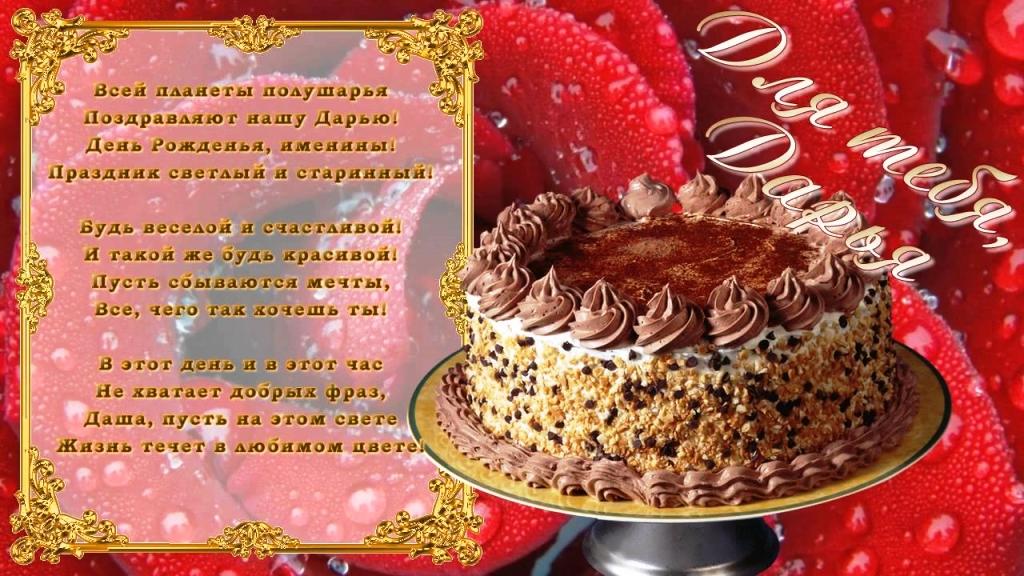Открытки для, открытки на день рождения даша
