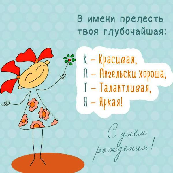 Смешные открытки с днем рождения катя 51