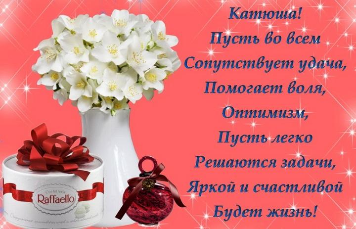 День рождения катя поздравления