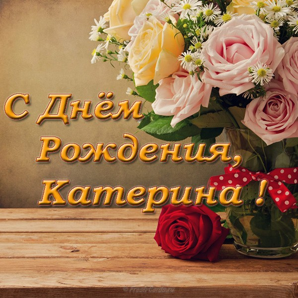 Красивое поздравленье куме на день рождения