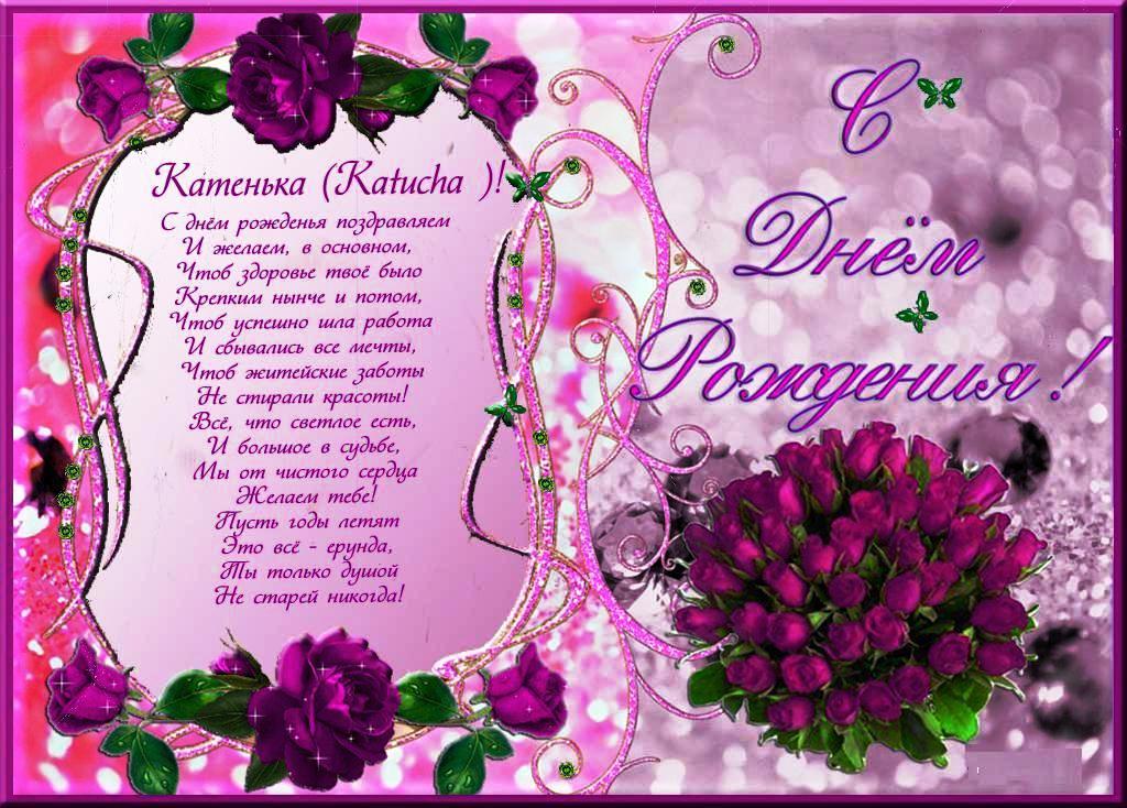 Картинка катюша с днем рождения женщине