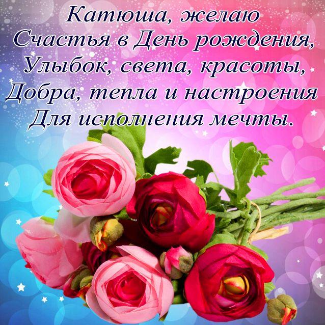 Поздравление с днем рождения танюшке в стихах красивые 49