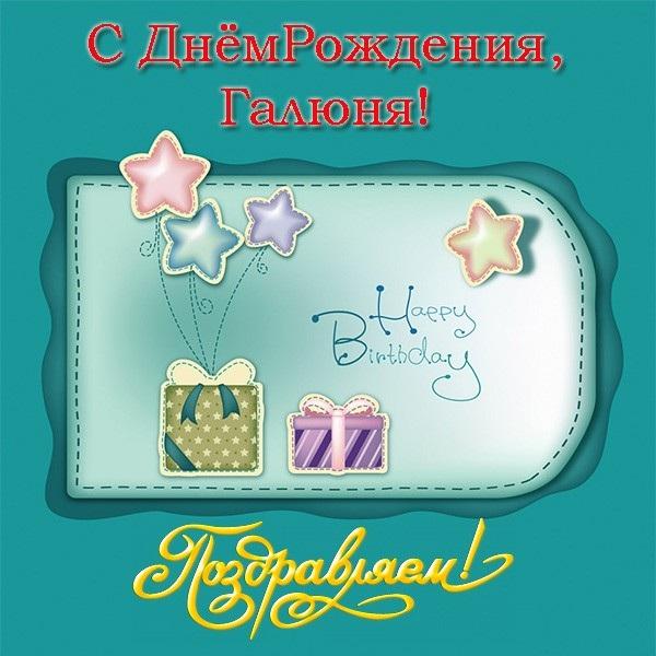 Поздравить прабабушку с днем рождения правнучки