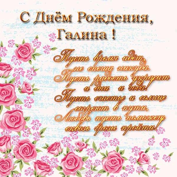 Поздравительная открытка с днем рождения галине владимировне, годовщиной свадьбы