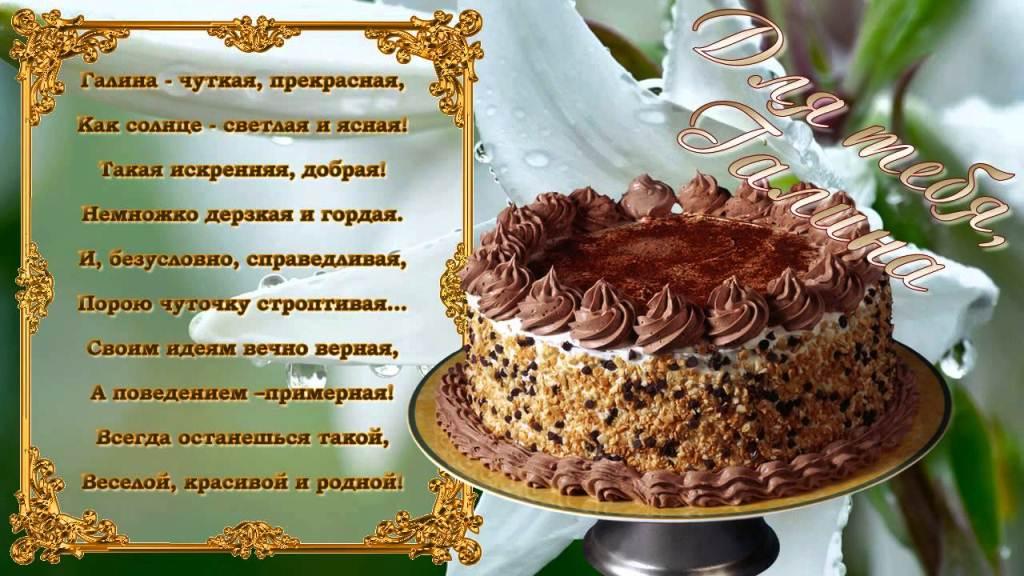 Открытка с днем рождения галине
