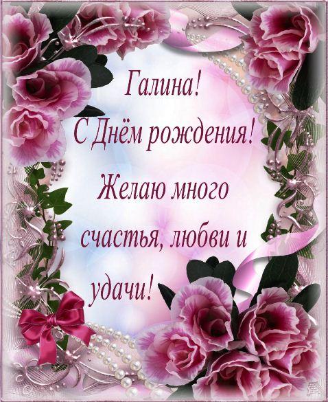 https://privetpeople.ru/1aprela/DenRog/GALA/galina-7.jpg