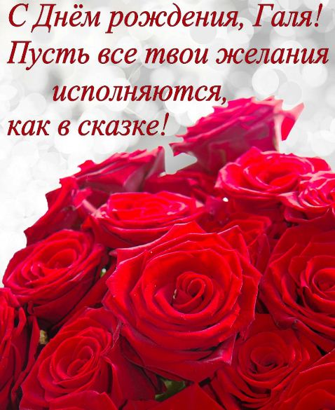 https://privetpeople.ru/1aprela/DenRog/GALA/galina-9.jpg