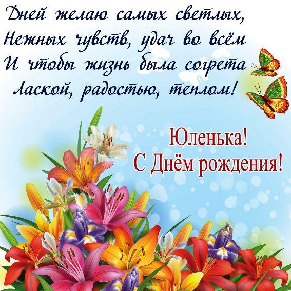 Стих с днем рождения Юле - Поздравок 55