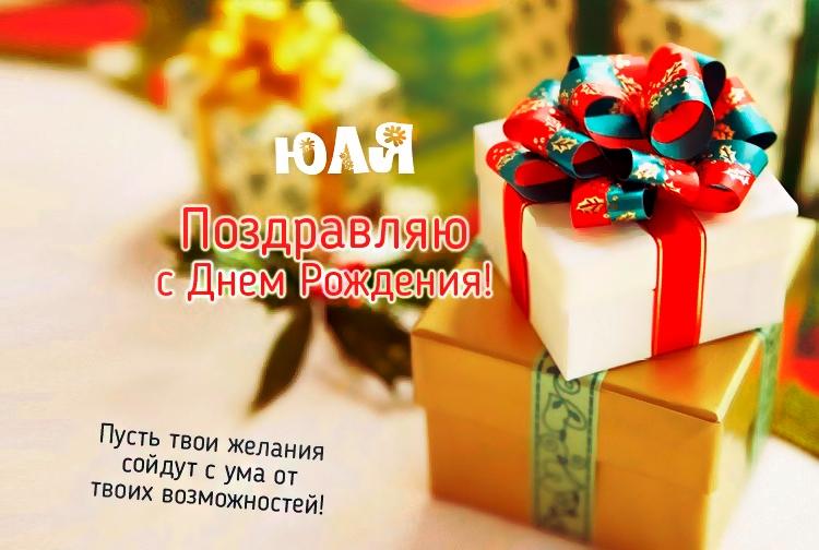 Картинки, красивые открытки с именем юля с днем рождения