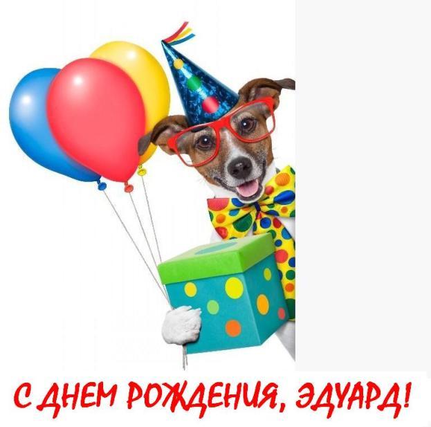 Поздравление эдику с днем рождения от коллег