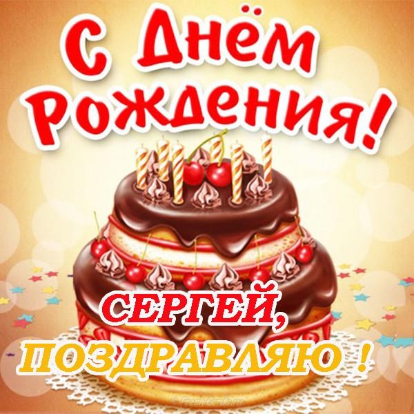 Поздравления с Днем рождения Сергею (Сереге) 74