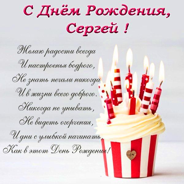 Открытка с днем рождения сергей прикольная