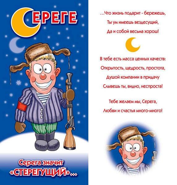 Марта открытка, открытка с днем рождения сергея в январе